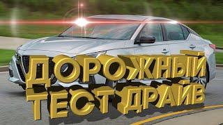 Дорожный тест драйв 2020 Nissan Altima 2.0 | Test drive 2020 Nissan Altima 2.0