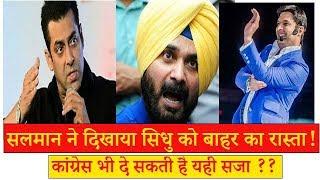 Navjot Singh Sidhu thrown out of Kapil Sharma Show on instructions of Salman Khan ..