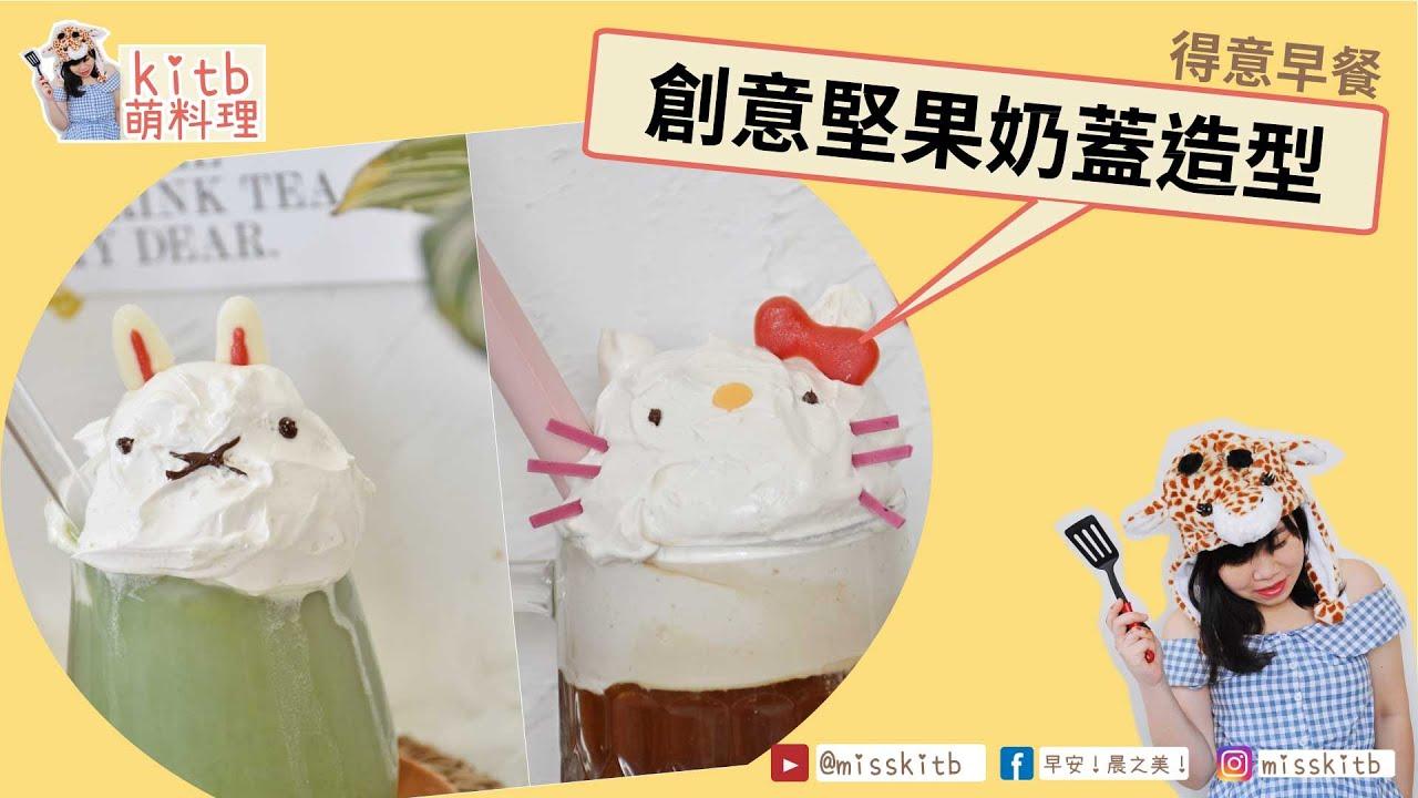 【#kitb萌料理 ☆ 創意堅果奶蓋造型】