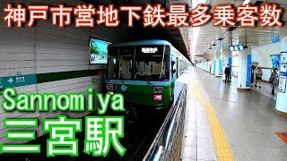 神戸市営地下鉄 三宮駅に潜ってみた Sannomiya Station. Kobe City Subway Seishin Yamate Line