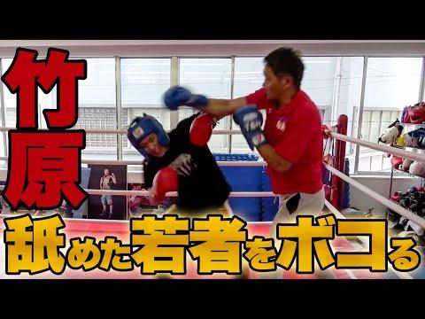 【超ビックマウス】竹原を舐め切った喧嘩自慢の若造が殴り込み!ガチスパーリングで鉄拳制裁!