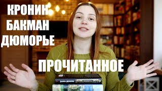 "Прочитанное: ""Ребекка"" Д. Дюморье, 3 книги Ф. Бакмана, 2 книги А. Кронина"