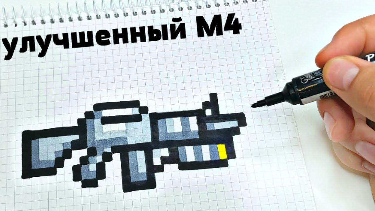УЛУЧШЕНИЙ АВТОМАТ М4 из CS:GO !!! PIXEL ART РИСУНКИ ПО ...