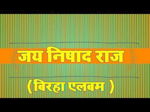 Jai Nishad Raj जय निषाद राज बिरहा एल्बम