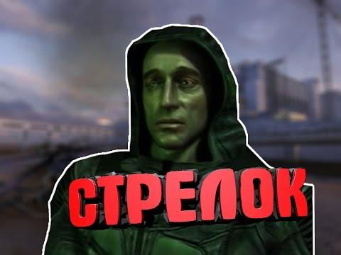 ИСТОРИЯ СТРЕЛКА. STALKER.