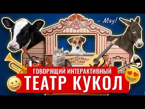 Инклюзивный интерактивный театр «Театральные звуки для кукольного театра»