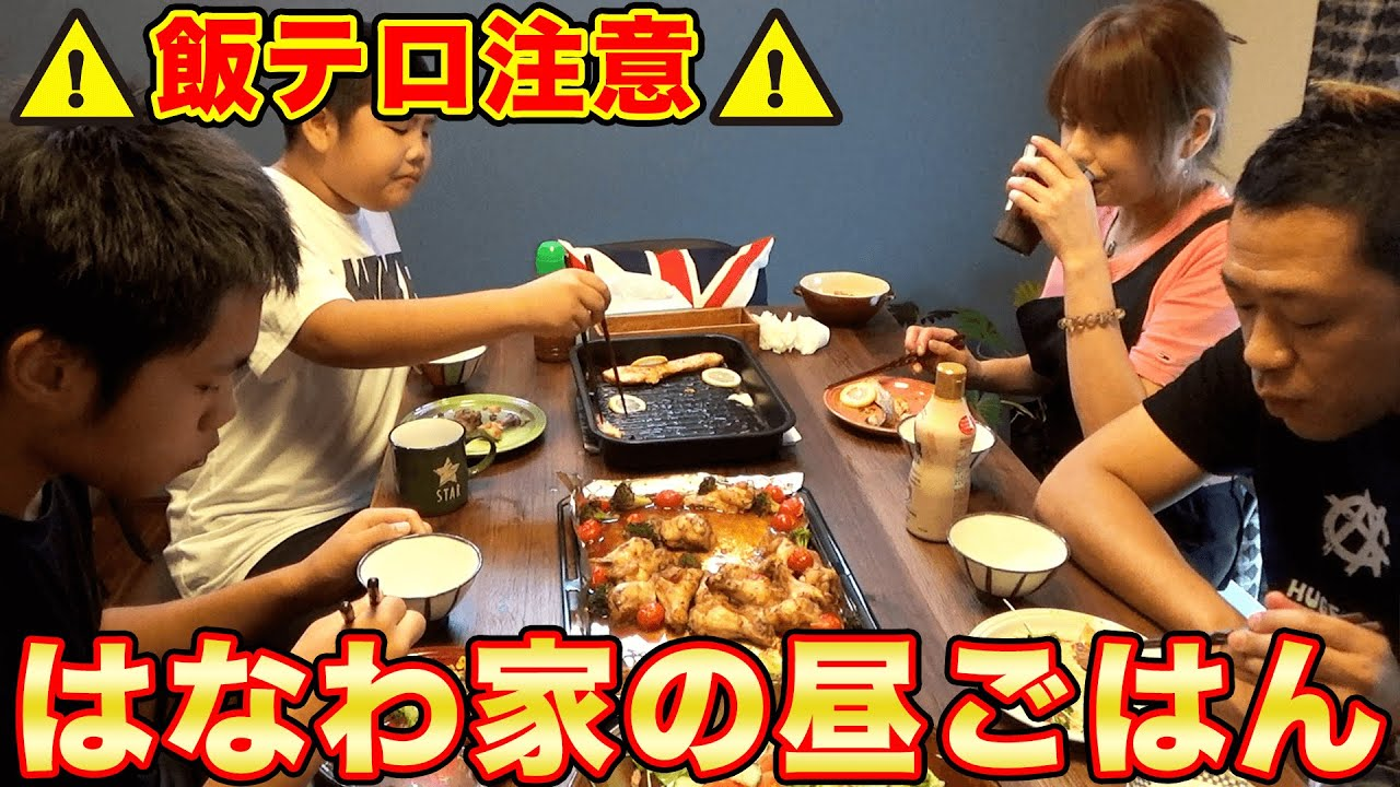 【はなわ家の日常】昼ごはん「手羽元のオーブン焼き」🍗でおかわり頻発!🍚🍚🍚【飯テロ】【爆食】【サーモンのグリル焼き】【ミックスジュース事件】【昇利にヒゲ生えた】