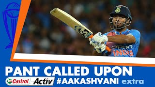#CWC19: PANT called upon; DHAWAN under observation: Castrol Activ #AakashVani EXTRA