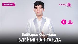 Бейбарыс Серікбаев - Іздеймін ақ таңда (Zhuldyz Аудио) mp3
