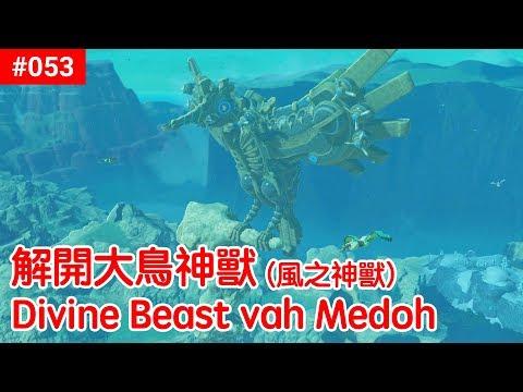 【薩爾達傳說:荒野之息】#5 - Call me 幽靈騎士 | Doovi