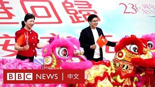 香港國安法:參加七一慶典的市民稱「來旅遊的,不知做甚麼」- BBC News 中文