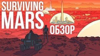 видео Surviving Mars обзор