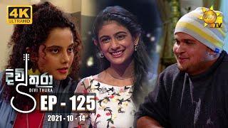 Divithura - දිවිතුරා | Episode 125 | 2021-10-14 Thumbnail