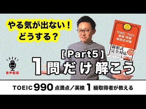【TOEIC】やる気が出ない時は Part 5 を1問だけ解く