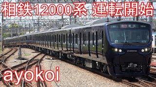 JR直通用新型車両 相鉄12000系 営業運転開始