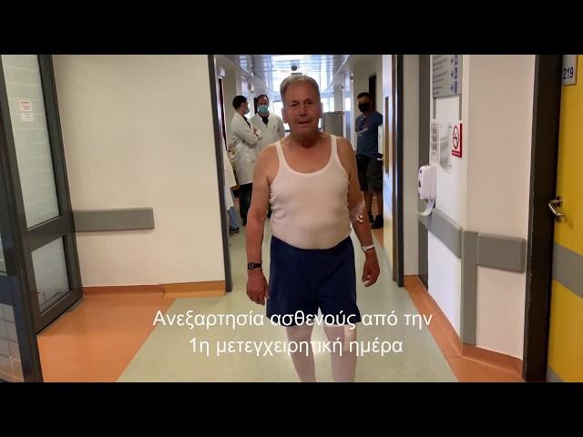 Aρθροπλαστική ΑΡ γόνατος ταχείας κινητοποίησης FAST TRACK με μονοήμερη νοσηλεία - Δρ Ροΐδης Ν
