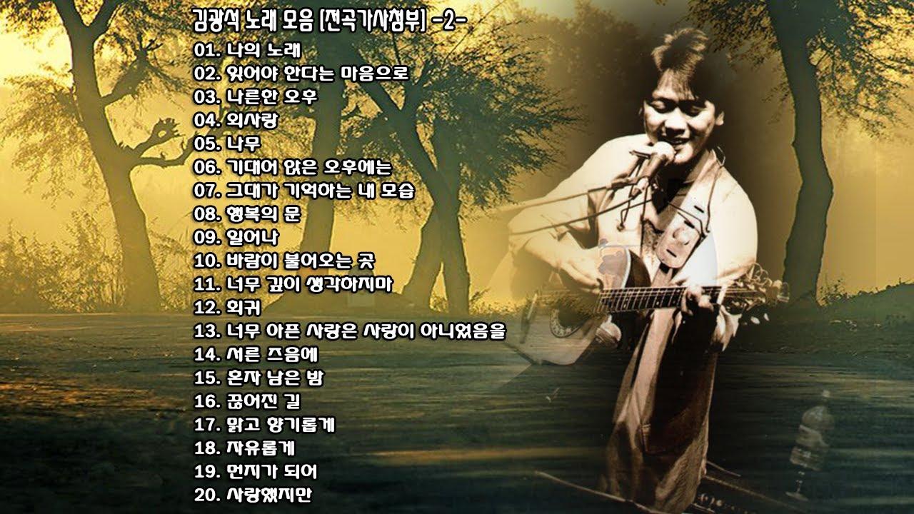 김광석 노래 가사