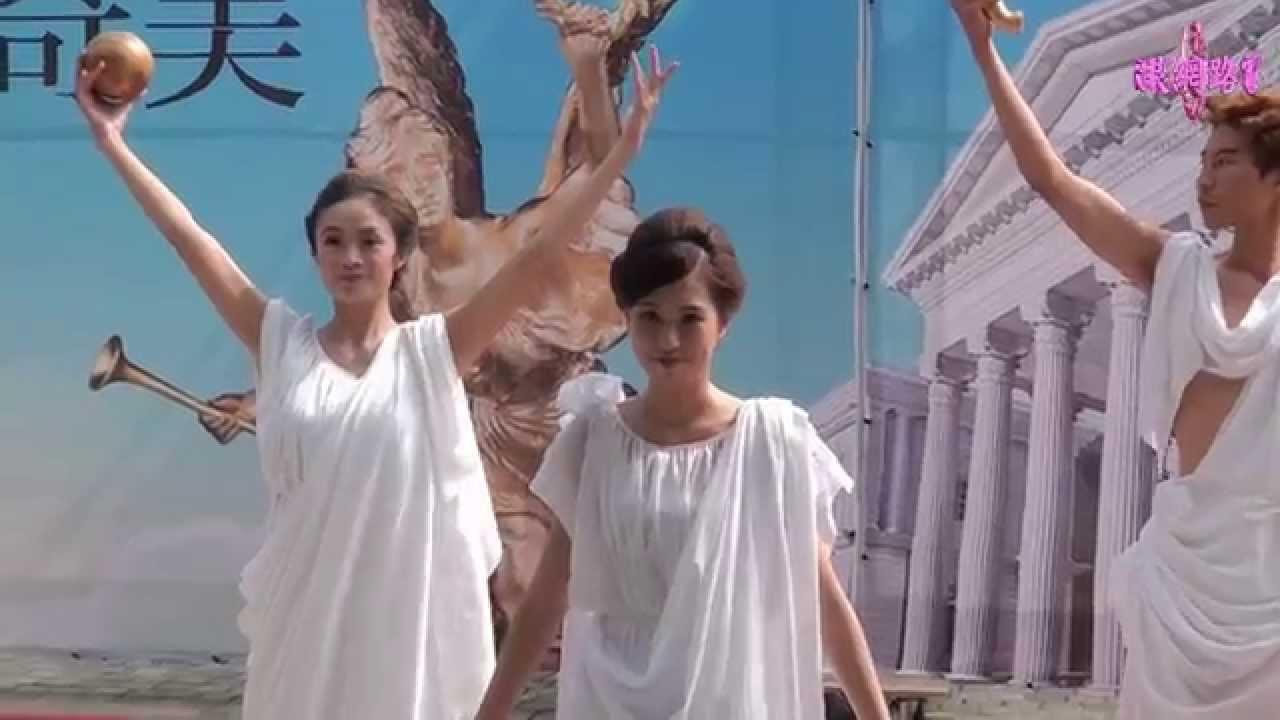 臺南市都會公園奇美博物館阿波羅噴泉落成典禮   Doovi