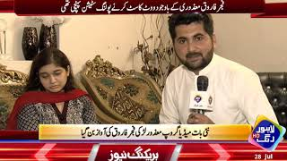 """Fajr Farooq Achieved Recognition """"Nai Bat Media Group"""" Became The Voice Of Handicapped!"""
