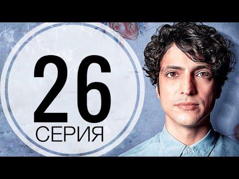 ЧУДО ДОКТОР 26 серия русская озвучка ДАТА ВЫХОДА ТУРЕЦКИЙ СЕРИАЛ
