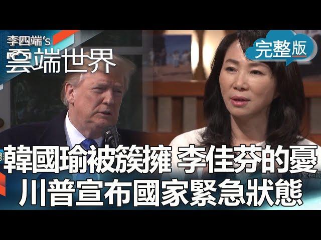 【李四端的雲端世界】2019/02/16 第350集
