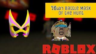 Comment obtenir masque de bataille de la chasse EVENT ROBLOX