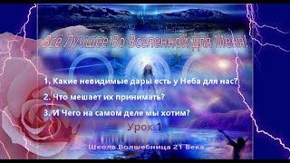 Урок 1 Волшебница 21 Века