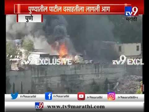 Pune: पाटील वसाहतीला भीषण आग | EXCLUSIVE | FIRE at Patil Estate slum area-TV9