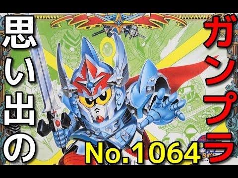 1064 SDV BB戦士No.78 皇騎士ガンダム  『SDガンダムBB戦士』