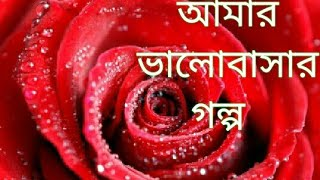 Amar Valobasar Golpo Shudu Tomai Bolechi😀😁😃বাংলা রোমান্টিক গান । Singer_Kumar Sanu .