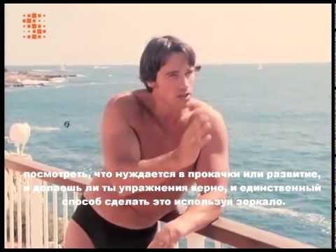 Арнольд Шварценеггер о бодибилдинге