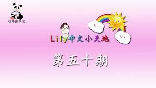 Lily 中文小天地第五十期节目, Lily's Chinese Wonderland
