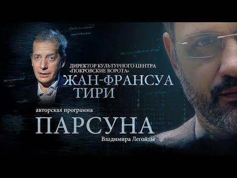 ПАРСУНА. ЖАН-ФРАНСУА ТИРИ