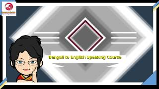 english to bengali speaking course 1000 most common phrases ই র জ শ খ র সহজ