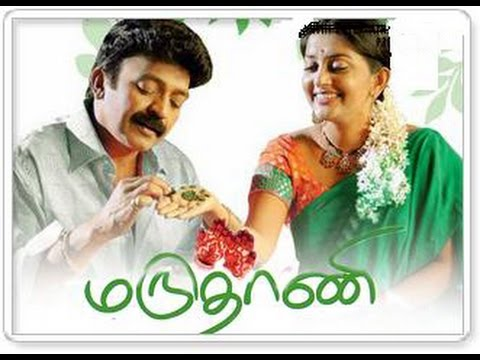 Maruthani   Full Tamil Movie Online