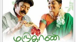 Maruthani | Full Tamil Movie Online