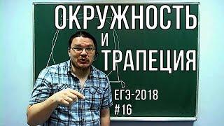 Окружность и трапеция  | ЕГЭ-2018. Задание 16. Математика. Профильный уровень | Борис Трушин +