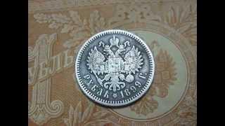 Монета  один рубль 1899 года императора Николай 2 серебро / нумизматика