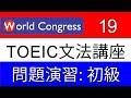 TOEIC_文法_問題演習_初級_19