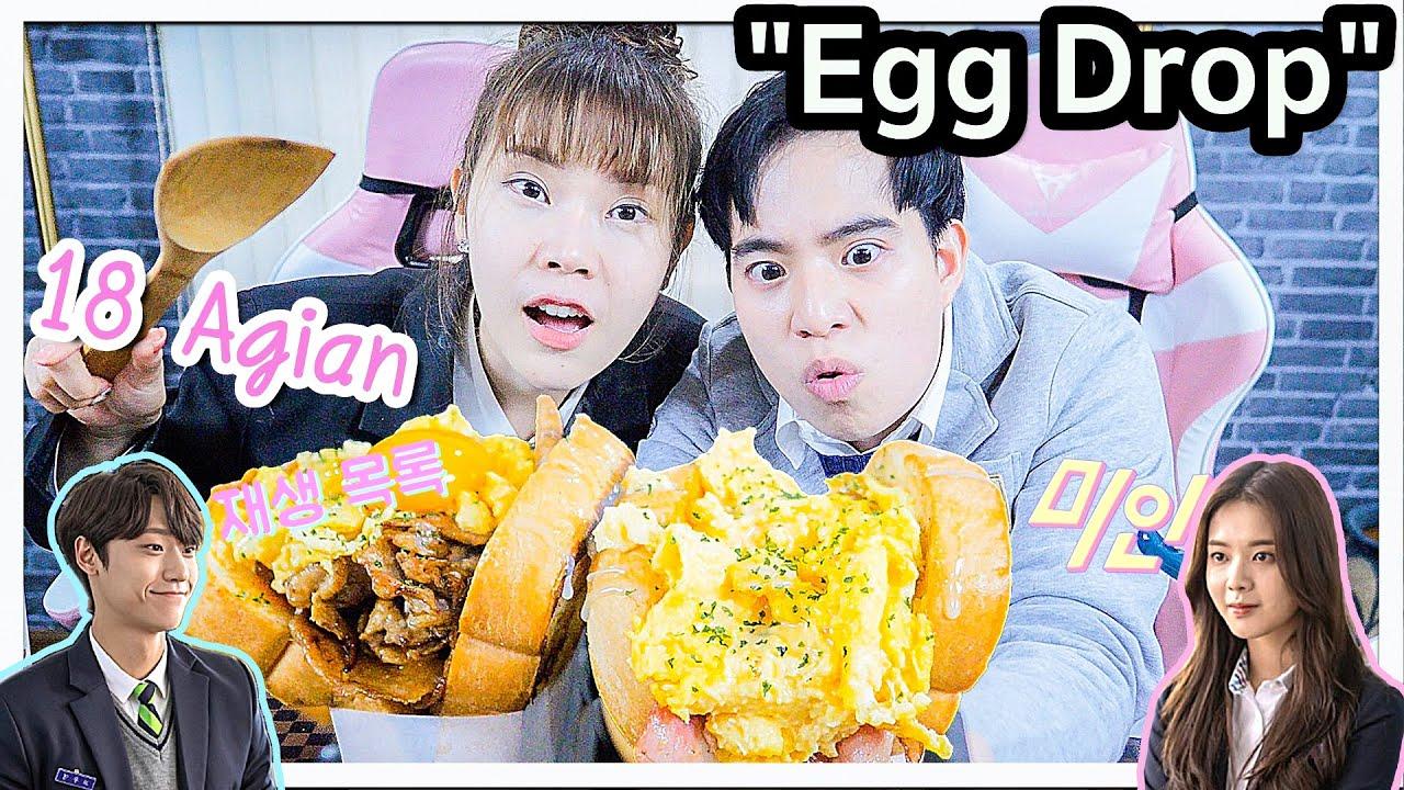 """""""Egg Drop"""" อาหารเช้าในซีรี่ย์ 18 Again ที่กำลังฮิตในเกาหลี 🥪💝"""