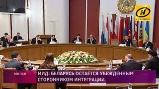 МИД  Беларусь остаётся убеждённым сторонником интеграции