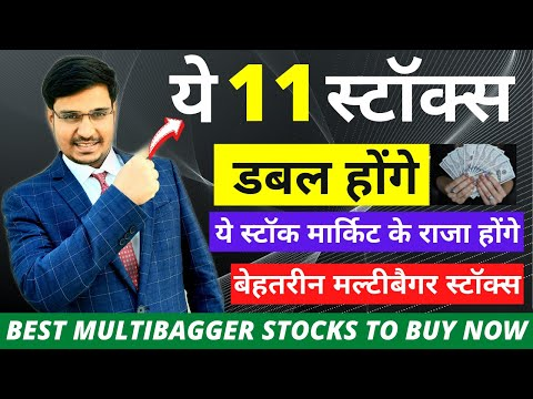 Download BEST MULTIBAGGER STOCKS TO BUY NOW|BEST 11 SHARE TO BUY IN 2021| BEST STOCKS FOR LONGTERM INVESTMENT