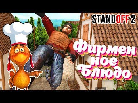 Фирменное Блюдо! Standoff 2 (баги, приколы, фейлы) #1