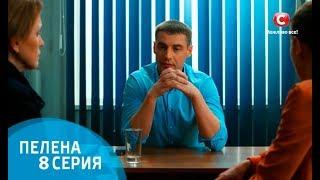 Пелена: эпизод 8 | КРИМИНАЛЬНАЯ МЕЛОДРАМА