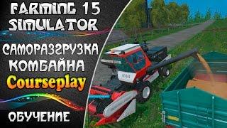 Farming simulator 15 - CoursePlay Саморазгрузка комбайна (обучение)
