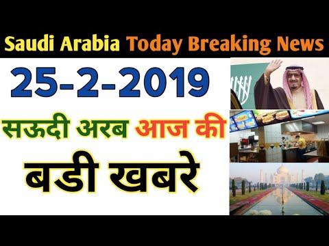 25-2-2019_Saudi Arabia Today Live Breaking News,Saudi Arabia News Hindi Urdu,,By S News Tak
