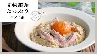 【食物繊維たっぷりレシピ集】おなかを整える!おいしくアレンジ♪ macaroni(マカロニ)
