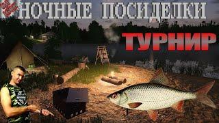 Витёк на Рыбалке Русская рыбалка 4 Рыбалка на Комарином Озере