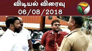 Vidiyal Viraivu | 06-08-2018 | Puthiya Thalaimurai TV