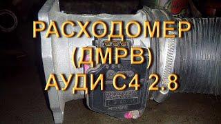 Audi C4 2.8 - Проверяем и чистим ДМРВ (Расходомер)
